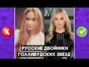 Русские двойники голливудских звезд Хлоя Морец Джим Керри Ди Каприо и другие