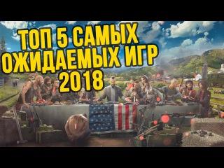 ТОП 5 САМЫХ ОЖИДАЕМЫХ ИГР 2018 | Лучшие игры 2018 года по версии Киберспорно