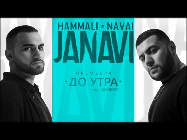 HammAli Navai - До утра ft. Robero (2018 JANAVI)