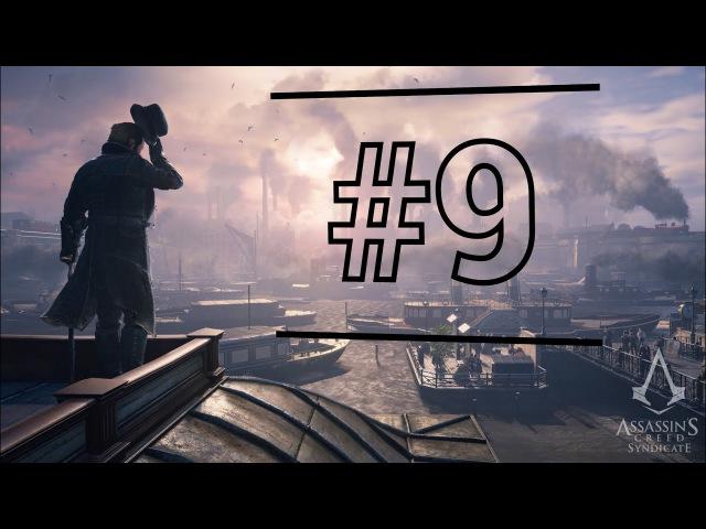 Assassin's Creed Syndicate Прохождение Часть 9