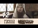 Раскол. 12 серия (2011) Исторический сериал, драма @ Русские сериалы