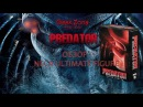 Обзор фигурки Neca Predator Ultimate Jungle Hunter