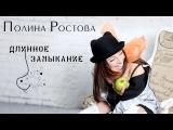 Полина Ростова - Длинное замыкание (Official Video)