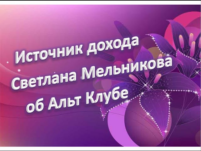 Источник дохода. Светлана Мельникова об Альт Клубе.