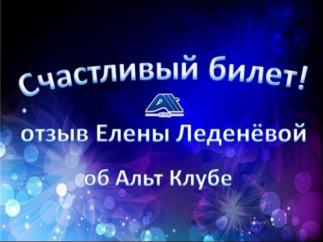 Счастливый билет! Елена Леденёва об Альт Клубе: Я вытащила счастливый билет!