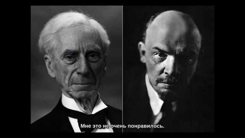Бертран Рассел о его встрече с Владимиром Лениным в 1920-м году.