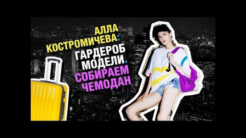 Что в гардеробе у модели? Собираем чемодан с Аллой Костромичевой