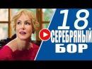 Сериал СЕРЕБРЯНЫЙ БОР / премьера 2017 / 18 Серия / Мелодрама, Семейная сага