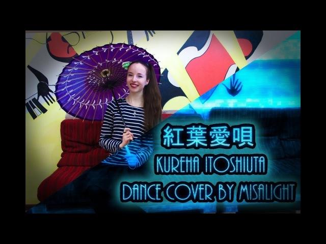【みうめ・メイリア・217】紅葉愛唄 [Kureha Itoshiuta] I Dance Cover I MisaLight