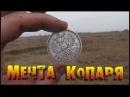 СУПЕР НАХОДКА МЕЧТА КОПАРЯ Поиск золота монет и древних артефактов