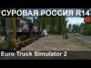 Cтрим ETS 2 Суровая Россия