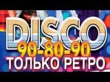 РУССКАЯ ДИСКОТЕКА   СУПЕР СБОРНИК   MIX 80-х 90-х 2000-х   НОВИНКА 2018
