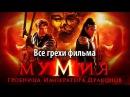 Все грехи фильма Мумия: Гробница Императора Драконов