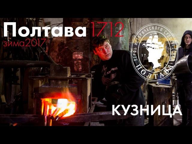 Полтава 1712 | Кузнечная мастерская - зима 2017