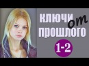 Увлекательная мелодрама детектив Ключи от прошлого 1 2 серия 2013 Русские мелодрамы