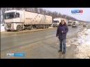 ГТРК Белгород - Снежный циклон парализовал движение на границе с Украиной
