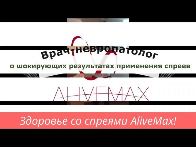 Рассеянный склероз. Результат применения спреев Alivemax.