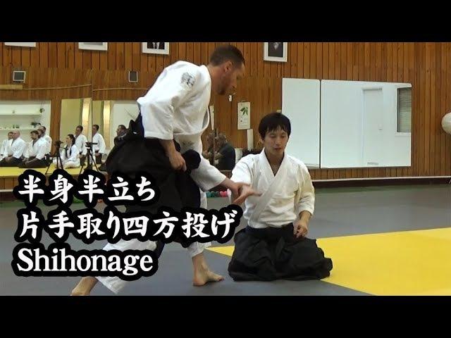 合気道 四方投げ(半身半立ち片手取り) Aikido - Shihou Nage in Grecce seminar