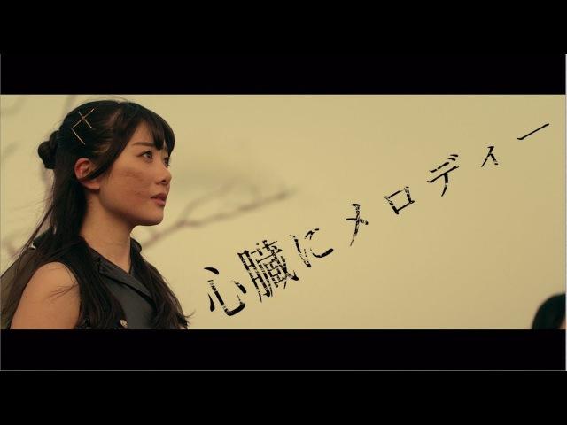 【MV】虹のコンキスタドール「心臓にメロディー」(虹コン)