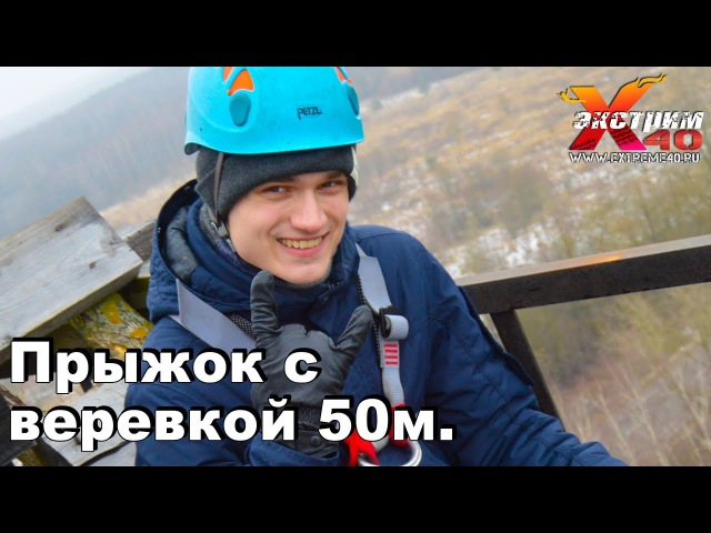 Прыжок с веревкой 50м. в Калуге - Мишин Никита