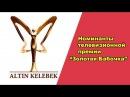 Номинанты телевизионной премии Золотая Бабочка НОВОСТИ ТУРЕЦКИХ СЕРИАЛОВ