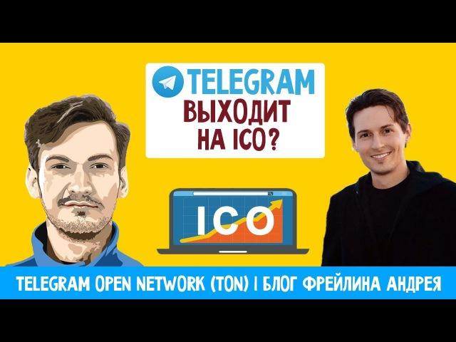 Telegram Open Network (TON) | Блог Фрейлина Андрея
