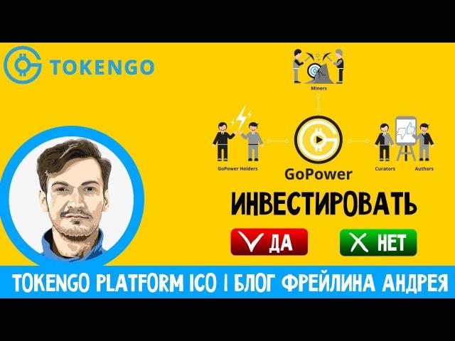 Платформа TokenGo | Блог Фрейлина Андрея