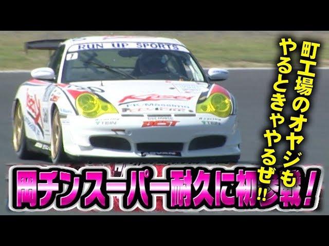 Video Option VOL.187 — 岡チン スーパー耐久に初参戦! Part 2.