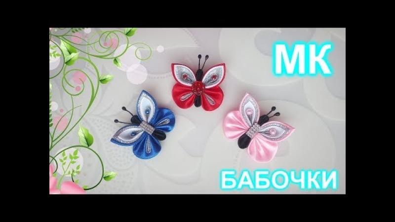 Как сделать бабочку из атласной ленты своими руками/DIY/бабочка из ткани