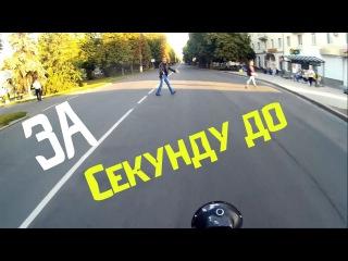 Как выжить мотоциклисту?Три мото жести в один день или как я чуть не умер...