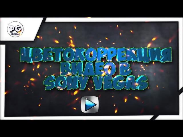 Цветокоррекция видео в Sony Vegas 2018