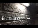 Декор стены в стиле лофт Простой способ Имитация кирпича