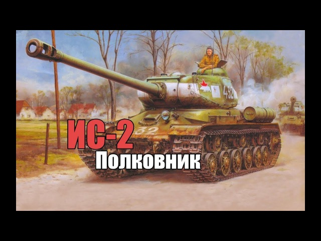СПАСИБО ДЕДУ ЗА ПОБЕДУ - ИС-2 | War Thunder