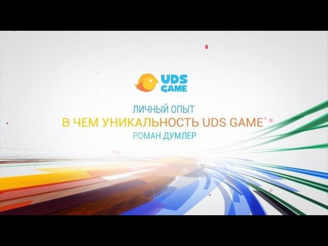 UDS Game. В чем уникальность приложения.