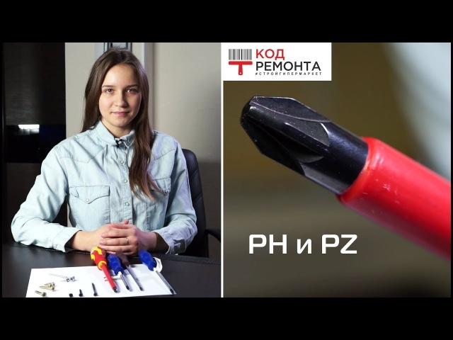 1. Крестовые отвертки PH и PZ, в чем отличие. Почему отвертки портятся?