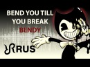 Bendy and the Ink Machine chapter 3 Bend You Till You Break TryHardNinja RUS song cover BatIM