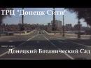 Дорога от ТРЦ Донецк Сити до Донецкого Ботанического Сада (Донецк)