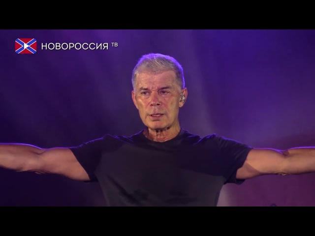 Музыка громче пушек Концерт Олега Газманова в Донецке