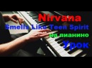 Nirvana - Smells Like Teen Spirit | урок на пианино