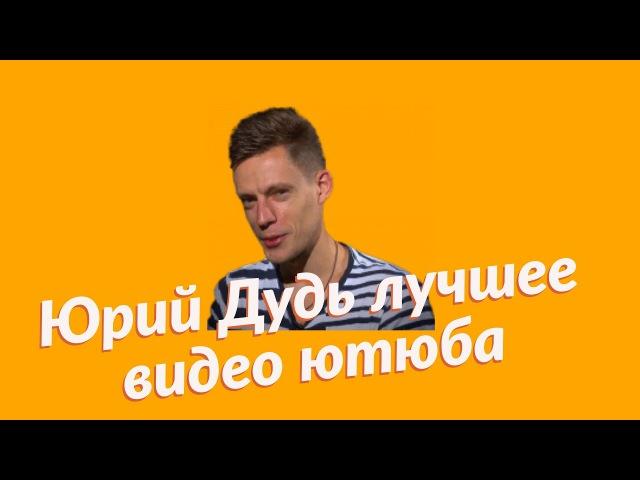 Человек после войны / вДудь - Лучшее видео Юрий Дудь 2017/2018 (вДудь)