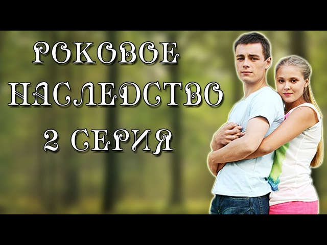 Роковое наследство 2 серия Приключенческий детектив фильм сериал » Freewka.com - Смотреть онлайн в хорощем качестве