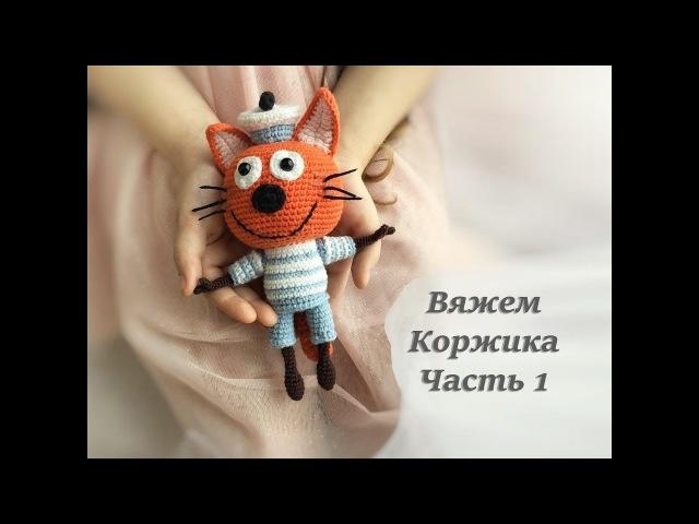 Мастер класс по вязанию кота Коржика из мультфильма 3 кота в технике амигуруми. Часть1