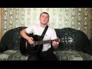 Тимур Муцураев Никогда не падай духом Аккорды урок на гитаре