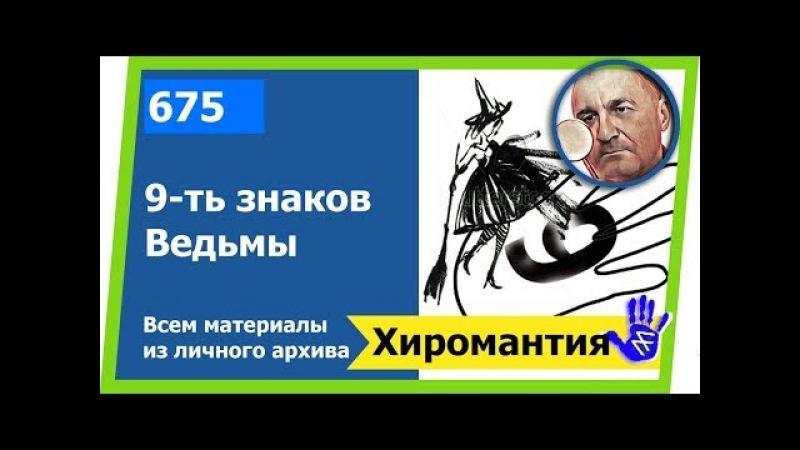 9 знаков Ведьмы.Хиромантия - Hiromantiyaи от Владимира Красаускас. 675