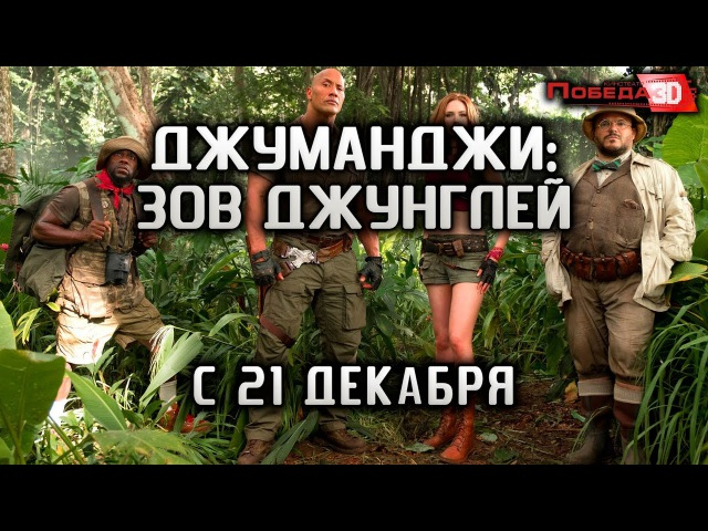 Джуманджи. Зов джунглей - в Победе с 21 декабря