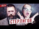 Герман Стерлигов - о Путине, геях и женской красоте #ПоТок