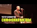 Честер Беннингтон Симфония Битвы RUS Battle Symphony