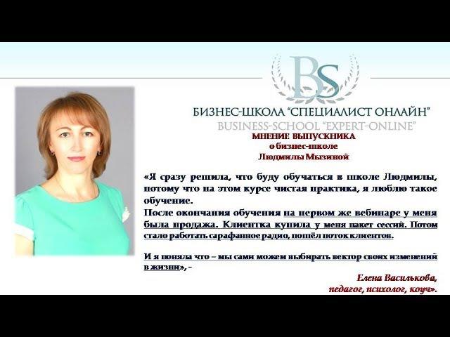 Мнение о бизнес школе Л Мызиной СПЕЦИАЛИСТ ОНЛАЙН выпускницы Елены Васильковой