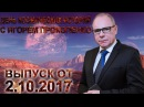 День космических историй с Игорем Прокопенко. Выпуск от 2.10.2017(HD)