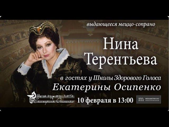 Звездное меццо-сопрано Нина Терентьева в Школе здорового голоса Екатерины Осип ...